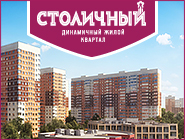 Квартиры в ЖК «Столичный» Рассрочка 0%.